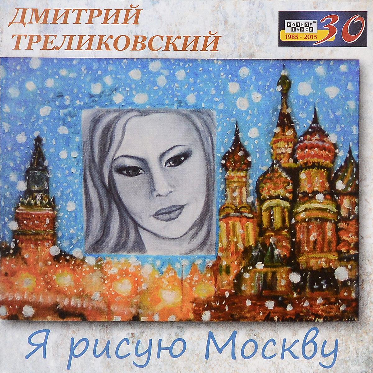 Дмитрий Треликовский. Я рисую Mоскву