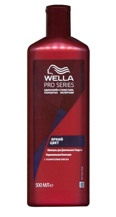 Шампунь Wella Pro Series Яркий цвет, для окрашенных волос, 500 млWL-81257114Шампунь Wella Pro Series Яркий цвет помогает ухаживать за окрашенными волосами, придавая им сияние и яркость цвета. Его увлажняющая формула помогает защитить ваши окрашенные волосы от повреждений при окрашивании, расчесывании и укладке. Яркий цвет, как после посещения профессионального салона.