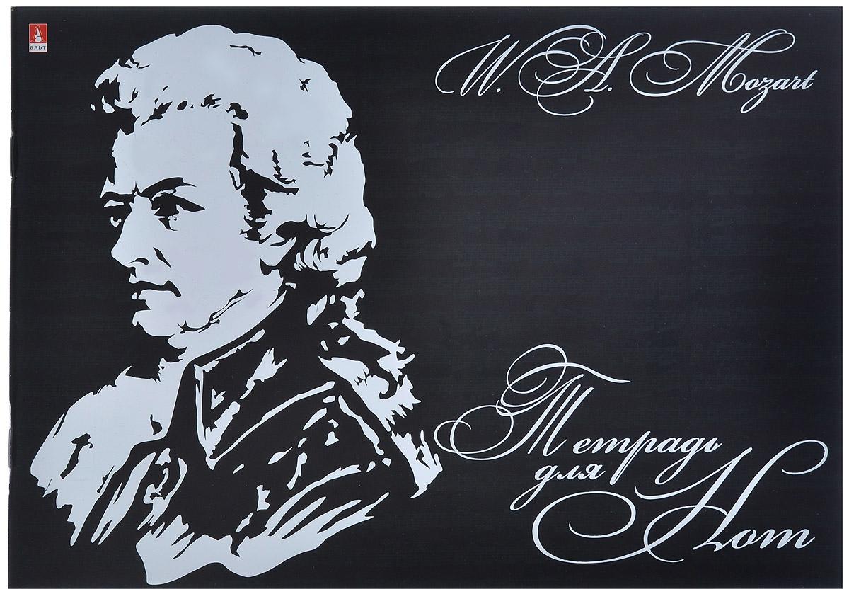 Альт Тетрадь для нот Моцарт, 24 листа. Формат А45-24-009_МоцартТетрадь для нот Альт Моцарт- отличный помощник в обучении музыке. Обложка выполнена из мягкого картона и оформлена изображением портрета Моцарта и нот. На обложке также содержится краткая биографическая справка о великом композиторе. Тетрадь имеет 24 листа на скрепке.