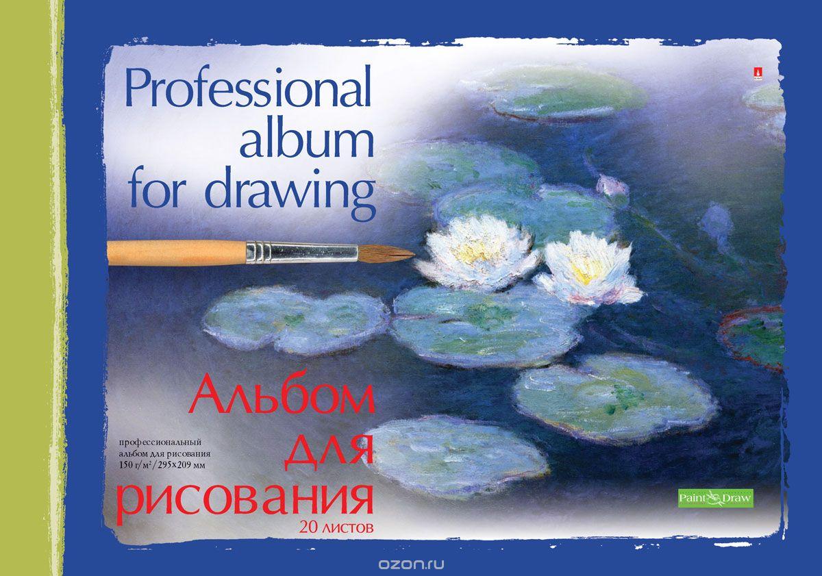 Альт Альбом для рисования Кувшинки 20 листов