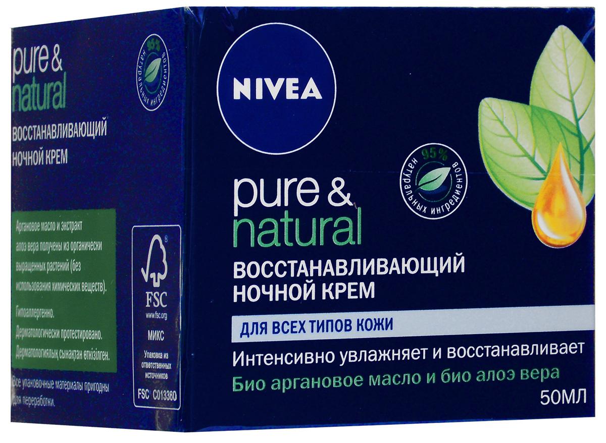 Ночной крем Nivea Visage Pure & Natural, 50 мл1002075В создании новой линии Pure & Nature ученые использовали опыт 100 лет исследований кожи и уникальные свойства натуральных природных компонентов. Во время сна, когда кожа особенно восприимчива к увлажнению, особенно важно обеспечить питание и помочь коже восстановиться. Мягкий восстанавливающий ночной крем заботится обо всех типах кожи: Поддерживает естественный баланс кожи и обеспечивает интенсивное увлажнение надолго; Новая ухаживающая формула с пантенолом способствует регенерации кожи во время сна.