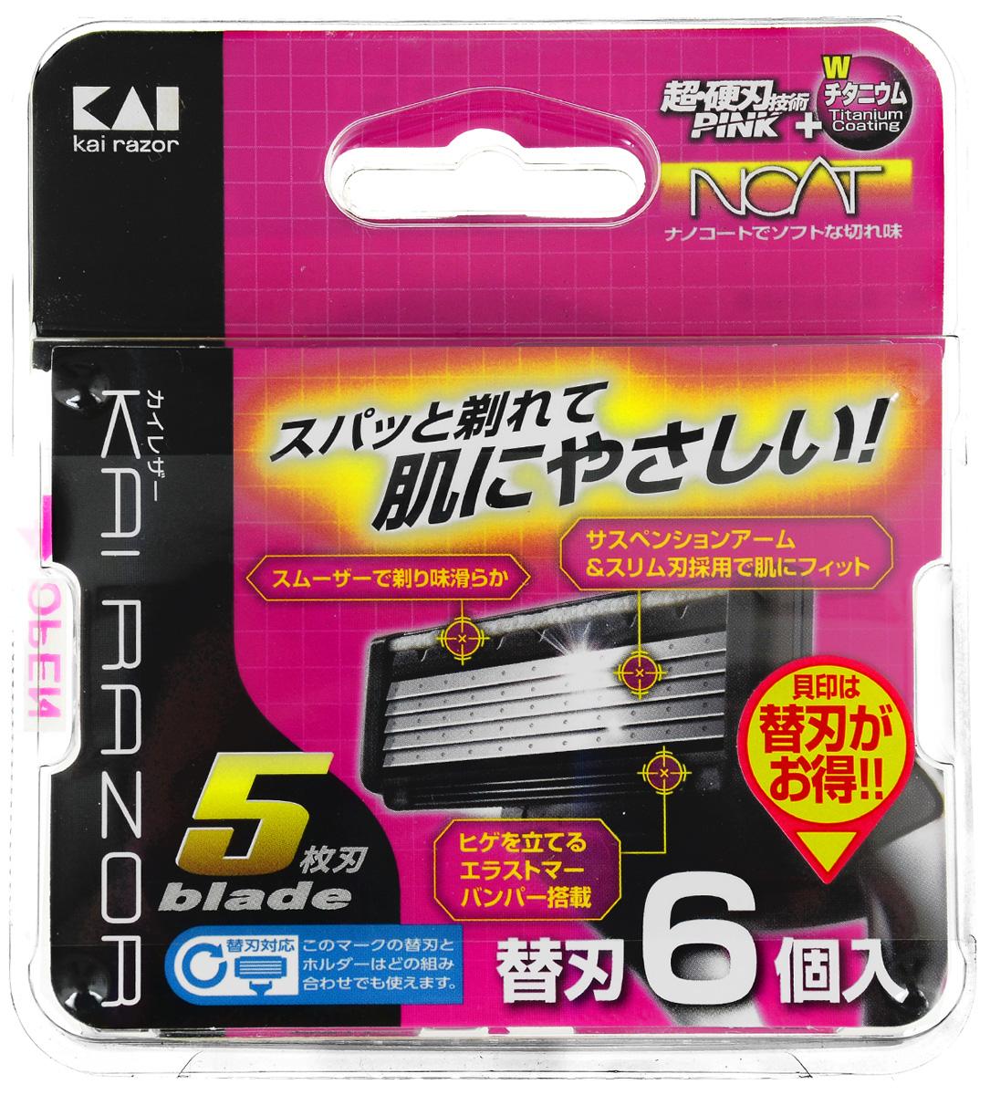 Сменная кассета KAI-5 RAZOR, 6 шт15076Тончайшее лезвие сравнимое лишь с острой сверхпрочной и долговечной сталью самурайского меча! Пять лезвий с титановым покрытием. Смазывающая головка обеспечивает гладкое бритье и содержит в составе антибактериальную смолу, предотвращающую раздражение. Сменные кассеты можно использовать для бритвенных станков KAI-4, KAI-4n, KAI-5.
