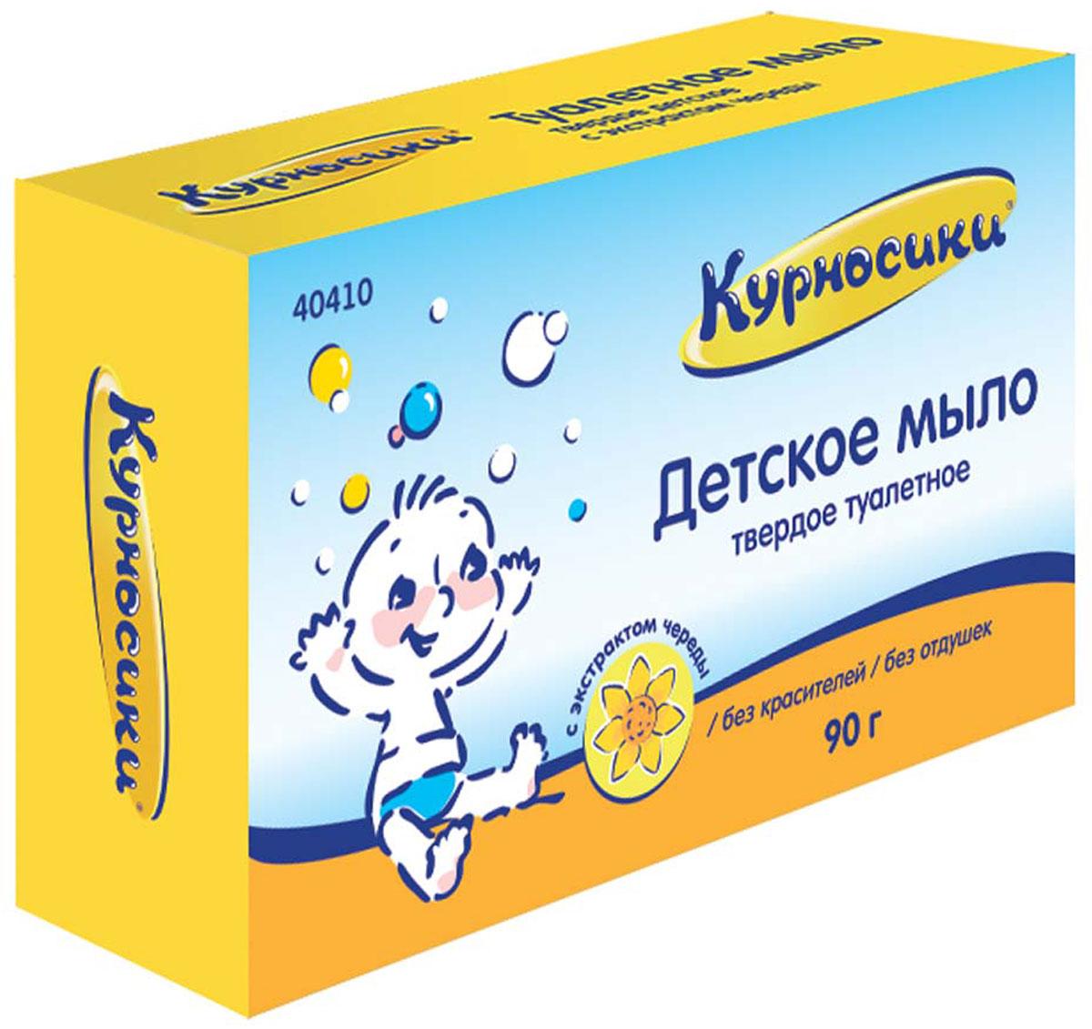 Курносики Мыло Детское с экстрактом череды 90 г40410Мыло детское Курносики специально разработано для ухода за самой нежной и чувствительной кожей новорожденных. Детское мыло мягко и бережно очищает кожу малыша. Мыло изготовлено из высококачественных натуральных компонентов, не содержит красителей и ароматизаторов, подходит для ежедневного ухода за кожей детей и взрослых. Мыло не содержит красителей и отдушек. Рекомендуемый возраст: от 0 месяцев. Товар сертифицирован.