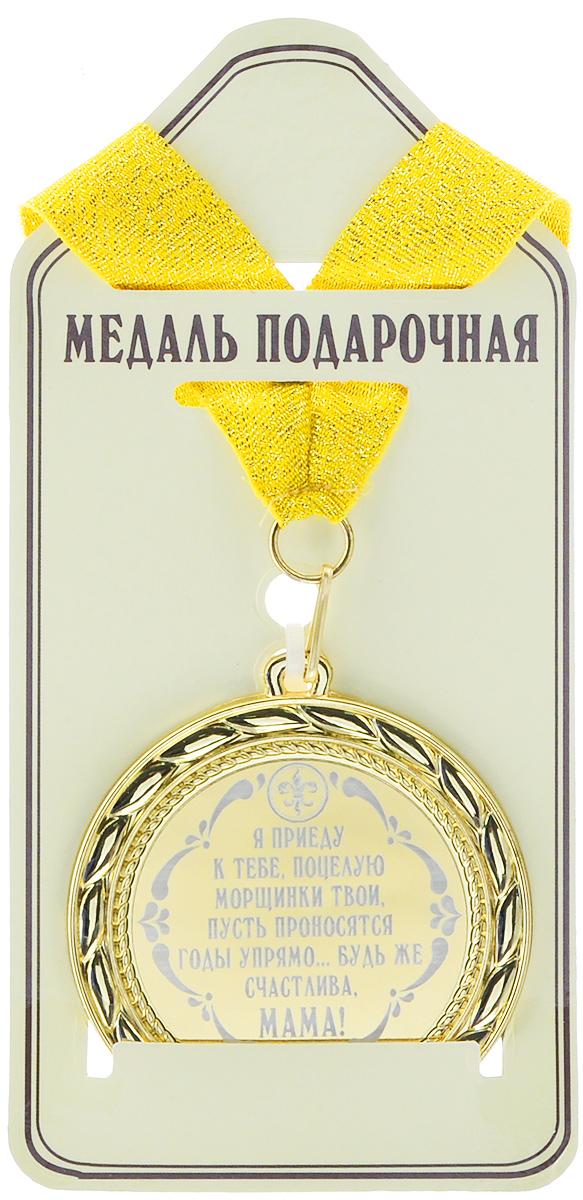 Медаль сувенирная ...Будь же счастлива, мама!. 01020306525085Сувенирная медаль, выполненная из металла золотистого цвета оформленная надписью Я приеду к тебе, поцелую морщинки твои, пусть проносятся годы упрямо…Будь же счастлива, мама!, станет оригинальным и неожиданным подарком. К медали крепится золотистая лента. Такая медаль станет веселым памятным подарком и принесет массу положительных эмоций своему обладателю.