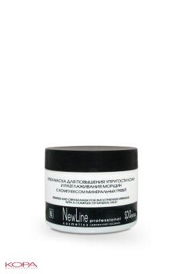 New Line Крем-маска для повышения упругости кожи и разглаживания морщин с комплексом минеральных грязей, 300 мл22400Предназначена для интенсивного комплексного ухода за кожей лица, шеи и декольте с выраженными признаками увядания.Рекомендуется с 40-45 лет. Возвращает коже упругость и эластичность, способствует уменьшению глубины морщин.