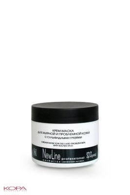 New Line Крем-маска для жирной и проблемной кожи с сульфидными грязями, 300 мл22503Предназначена для интенсивного комплексного ухода за жирной, проблемной кожей. Нормализует деятельность сальных желез, оказывает кератолитическое, рассасывающее и поросуживающее действие.