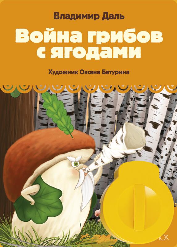 Диафильм Светлячок Война грибов с ягодами (В.Даль)123СВ-220615-47Сменные звуковые картриджи к диапроектору. Комплект включает: сменный картирдж с диафильмом (набором слайдов) и звуковым модулем, цветную иллюстрированную книгу для чтения взрослыми детям (продается только в комплекте с диафильмом)