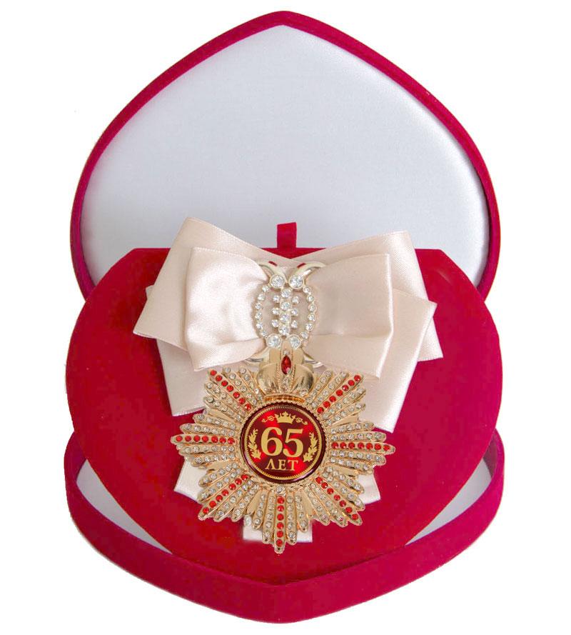 Большой Орден Юбилей 65 кремовая лента010120007/4Хороший памятный подарок - большой подарочный орден на атласной ленте, упакованный в изящный футляр.