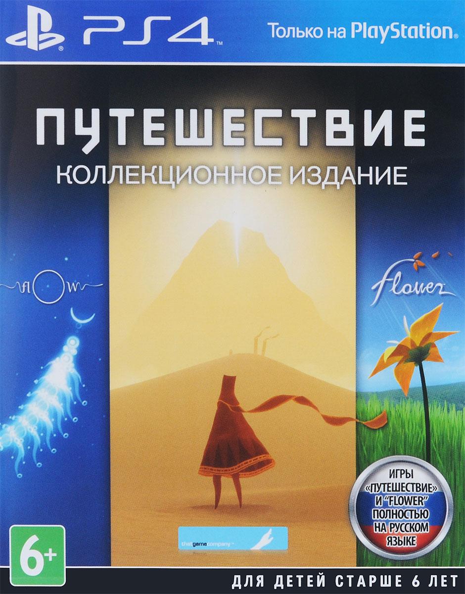 Путешествие. Коллекционное издание