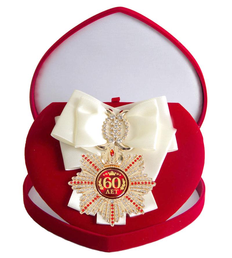 Большой Орден Юбилей 60 белая лента010120006/3Хороший памятный подарок - большой подарочный орден на атласной ленте, упакованный в изящный футляр.