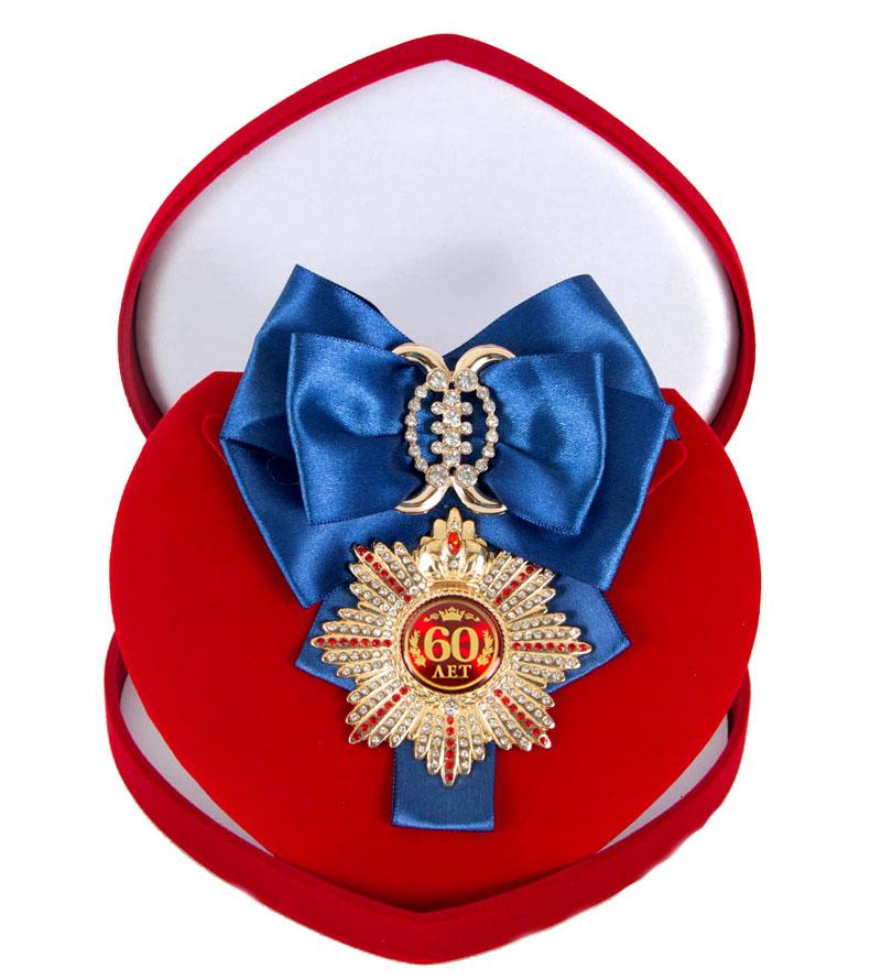 Большой Орден Юбилей 60 синяя лента010120006/2Хороший памятный подарок - большой подарочный орден на атласной ленте, упакованный в изящный футляр.