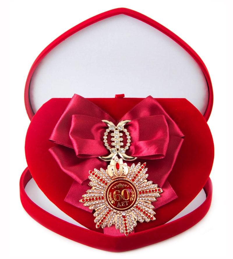 Большой Орден Юбилей 60 малиновая лента010120006Хороший памятный подарок - большой подарочный орден на атласной ленте, упакованный в изящный футляр.