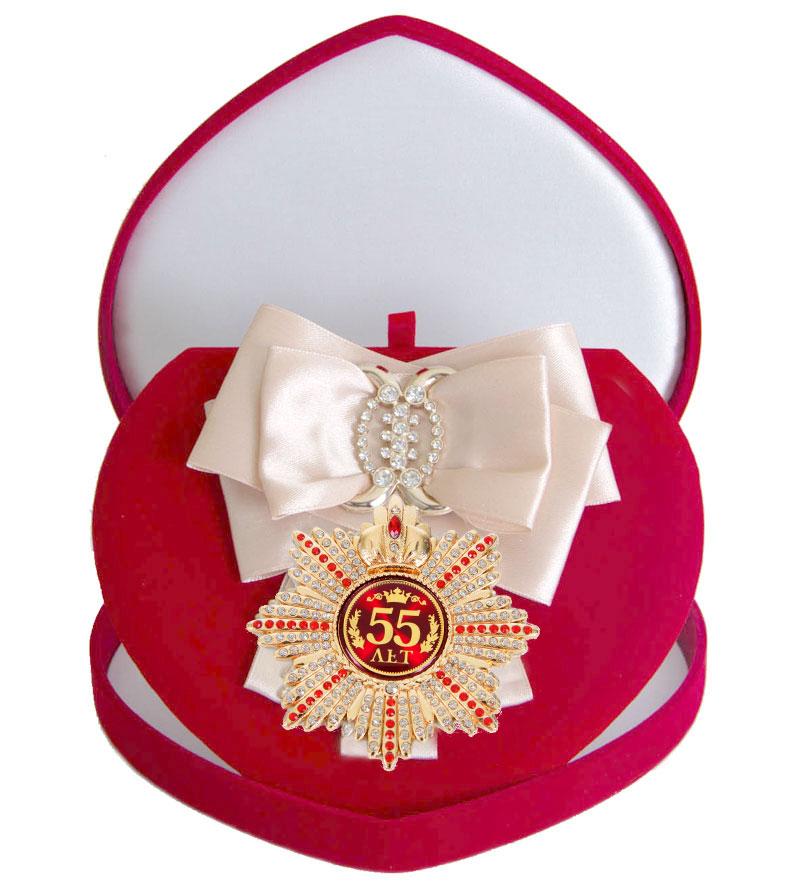 Большой Орден Юбилей 55 кремовая лента010120005/4Хороший памятный подарок - большой подарочный орден на атласной ленте, упакованный в изящный футляр.