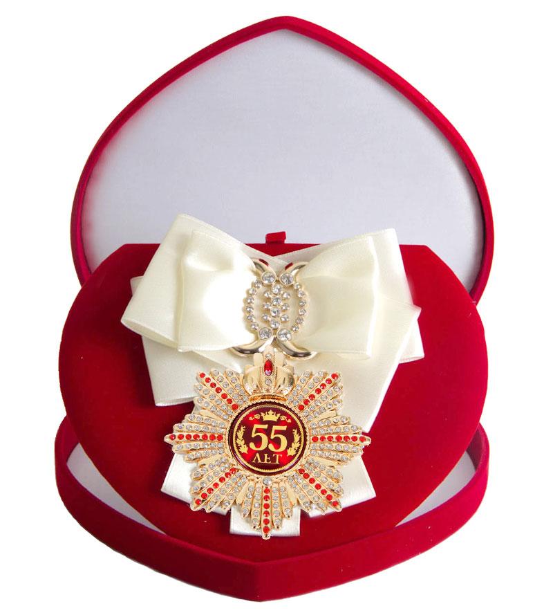 Большой Орден Юбилей 55 белая лента010120005/3Хороший памятный подарок - большой подарочный орден на атласной ленте, упакованный в изящный футляр.