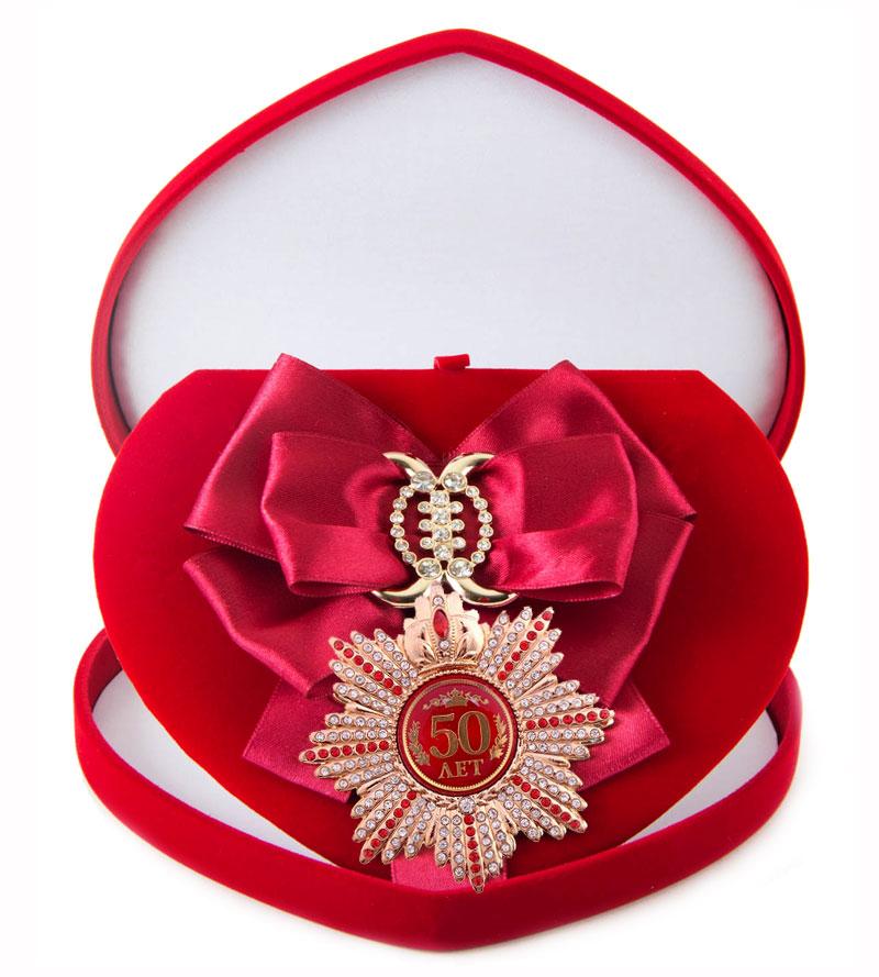 Большой Орден Юбилей 50 малиновая лента010120004Хороший памятный подарок - большой подарочный орден на атласной ленте, упакованный в изящный футляр.