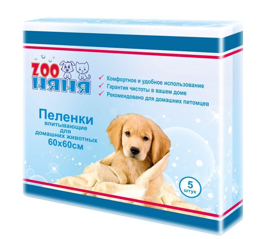 ЗОО Няня 5796 Пеленки впитывающие для животных 60*60*5шт