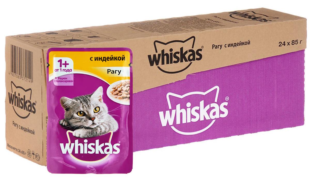 Консервы Whiskas для кошек от 1 года, рагу с индейкой, 85 г, 24 шт40455Консервы для кошек от 1 года Whiskas - полнорационный сбалансированный корм, который идеально подойдет вашему любимцу. Аппетитное рагу приготовлено с учетом потребностей взрослых кошек. Специально сбалансированный рацион содержит все питательные вещества, витамины и минералы, необходимые кошке в этом возрасте. Консервы не содержат сои, консервантов, ароматизаторов, искусственных красителей и усилителей вкуса. В рацион домашнего любимца нужно обязательно включать консервированный корм, ведь его главные достоинства - высокая калорийность и питательная ценность. Консервы лучше усваиваются, чем сухие корма. Также важно, чтобы животные, имеющие в рационе консервированный корм, получали больше влаги. Состав: мясо и субпродукты (в том числе индейка минимум 4%), таурин, злаки, витамины, минеральные вещества. Пищевая ценность в 100 г: белки - 7,3 г, жиры - 4,0 г, клетчатка - 0,3 г, зола - 2,2 г, витамин А - не менее 150 МЕ, витамин Е - не менее 1,0...