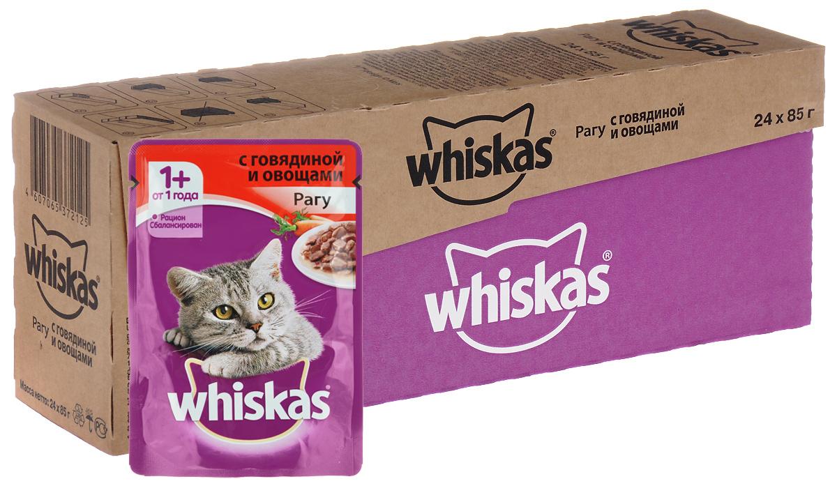 Консервы Whiskasдля кошек от 1 года, рагу с говядиной и овощами, 85 г х 24 шт40454Консервы для кошек от 1 года Whiskas - полнорационный сбалансированный корм, который идеально подойдет вашему любимцу. Аппетитное рагу приготовлено с учетом потребностей взрослых кошек. Специально сбалансированный рацион содержит все питательные вещества, витамины и минералы, необходимые кошке в этом возрасте. Консервы не содержат сои, консервантов, ароматизаторов, искусственных красителей и усилителей вкуса. В рацион домашнего любимца нужно обязательно включать консервированный корм, ведь его главные достоинства - высокая калорийность и питательная ценность. Консервы лучше усваиваются, чем сухие корма. Также важно, чтобы животные, имеющие в рационе консервированный корм, получали больше влаги. Состав: мясо и субпродукты (в том числе говядина минимум 4%), овощи (морковь минимум 4%), таурин, злаки, витамины, минеральные вещества. Пищевая ценность в 100 г: белки - 7,3 г, жиры - 4,0 г, клетчатка - 0,3 г, зола - 2,2 г, витамин А - не менее 150 МЕ,...