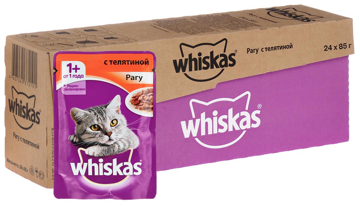 Консервы Whiskas для кошек от 1 года, рагу с телятиной, 85 г х 24 шт39888Консервы для кошек от 1 года Whiskas - полнорационный сбалансированный корм, который идеально подойдет вашему любимцу. Аппетитное рагу приготовлено с учетом потребностей взрослых кошек. Специально сбалансированный рацион содержит все питательные вещества, витамины и минералы, необходимые кошке в этом возрасте. Консервы не содержат сои, консервантов, ароматизаторов, искусственных красителей и усилителей вкуса. В рацион домашнего любимца нужно обязательно включать консервированный корм, ведь его главные достоинства - высокая калорийность и питательная ценность. Консервы лучше усваиваются, чем сухие корма. Также важно, чтобы животные, имеющие в рационе консервированный корм, получали больше влаги. Состав: мясо и субпродукты (в том числе телятина минимум 4%), таурин, злаки, витамины, минеральные вещества. Пищевая ценность в 100 г: белки - 7,3 г, жиры - 4,0 г, клетчатка - 0,3 г, зола - 2,2 г, витамин А - не менее 150 МЕ, витамин Е - не менее 1,0...