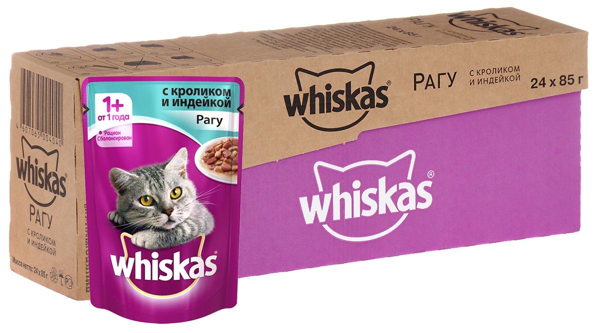 Консервы Whiskas для кошек от 1 года, рагу с кроликом и индейкой, 85 г х 24 шт39887Консервы для взрослых кошек Whiskas - этот корм рекомендован взрослым кошкам. Чтобы ваша кошка получала полноценный рацион, предложите ей вкусный мясной обед! В его состав входят все питательные вещества, витамины и минералы, необходимые для сбалансированного питания вашей кошки каждый день. Не содержит сои, консервантов, ароматизаторов, искусственных красителей, усилителей вкуса. В рацион домашнего любимца нужно обязательно включать консервированный корм, ведь его главные достоинства - высокая калорийность и питательная ценность. Консервы лучше усваиваются, чем сухие корма. Также важно, чтобы животные, имеющие в рационе консервированный корм, получали больше влаги. Состав: мясо и субпродукты (в том числе кролик и индейка минимум 4%), злаки, таурин, витамины, минеральные вещества. Пищевая ценность в 100г: белки - 7,3 г, жиры - 4 г, зола - 2,2 г, клетчатка - 0,3 г, витамин А - не менее 150 МЕ, витамин Е - не менее 1 мг, влага - 83 г. ...
