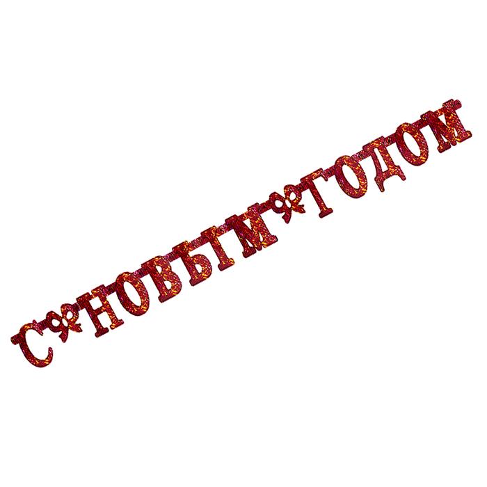 Новогоднее украшение-баннер Lunten Ranta С Новым годом, длина 100 см69460Новогоднее украшение-баннер Lunten Ranta С Новым годом станет прекрасным и оригинальным украшением интерьера. Изделие выполнено из бумаги с голографическим покрытием. Создайте в своем доме атмосферу веселья и радости, украшая его всей семьей новогодними украшениями, которые будут из года в год накапливать теплоту воспоминаний. Высота букв: 9 см.