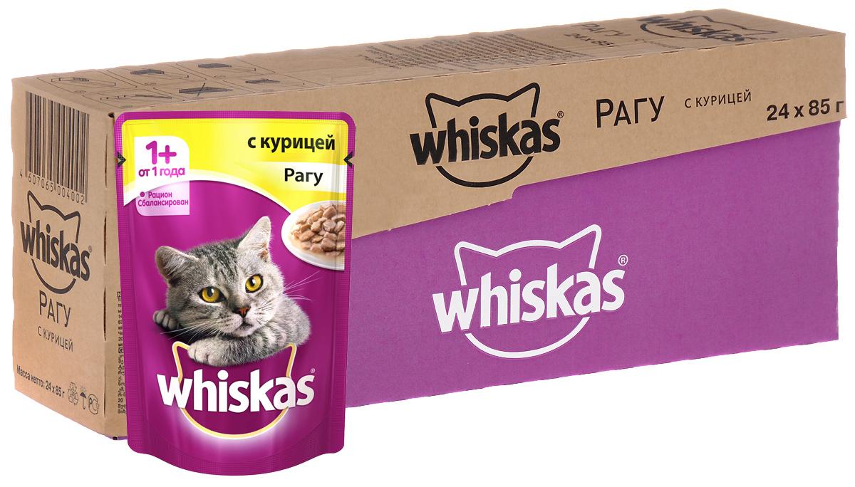 Консервы Whiskas для кошек от 1 года, рагу с курицей, 85 г, 24 шт39885Консервы для кошек от 1 года Whiskas - полнорационный сбалансированный корм, который идеально подойдет вашему любимцу. Нежные мясные кусочки в аппетитном соусе приготовлены с учетом потребностей взрослых кошек. Специально сбалансированный рацион содержит все питательные вещества, витамины и минералы, необходимые кошке в этом возрасте. Консервы не содержат сои, консервантов, ароматизаторов, искусственных красителей и усилителей вкуса. В рацион домашнего любимца нужно обязательно включать консервированный корм, ведь его главные достоинства - высокая калорийность и питательная ценность. Консервы лучше усваиваются, чем сухие корма. Также важно, чтобы животные, имеющие в рационе консервированный корм, получали больше влаги. Состав: мясо и субпродукты (в том числе курица минимум 10%), таурин, злаки, витамины, минеральные вещества. Пищевая ценность в 100 г: белки - 7,3 г, жиры - 4,0 г, клетчатка - 0,3 г, зола - 2,2 мг, витамин А - не менее 150 МЕ, ...