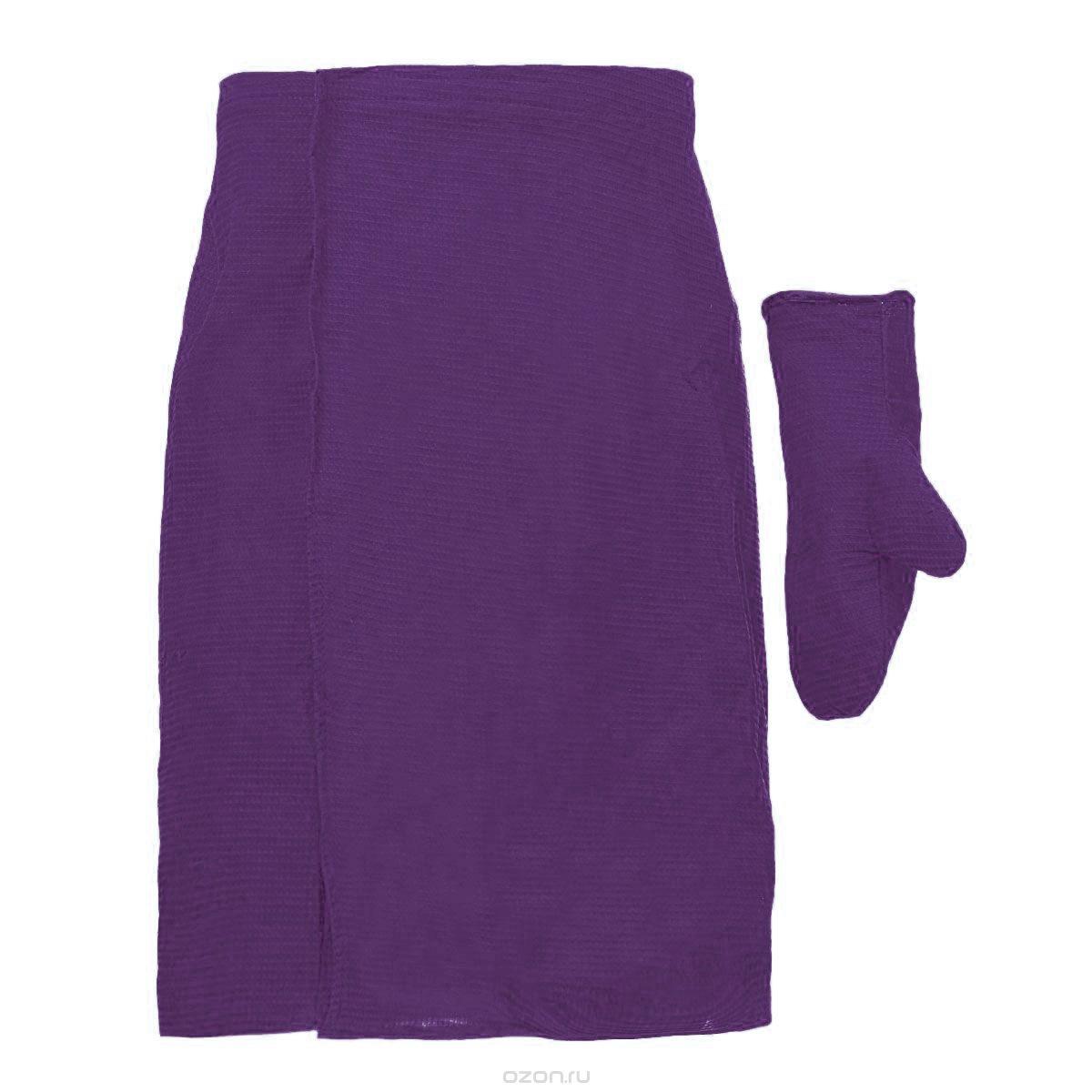 Комплект для бани и сауны Банные штучки, мужской, цвет: фиолетовый, 2 предмета. 3206432064_фиолетовыйКомплект для сауны и бани Банные штучки изготовлен из натурального, хорошо впитывающего влагу хлопка. Комплект состоит из однотонной вафельной накидки и рукавицы. Накидка специального кроя снабжена резинкой и застежкой-липучкой. Имеет универсальный размер. В парилке можно лежать на ней, после душа вытираться. Рукавица защитит ваши руки от ожогов, может использоваться для массажа тела. Комплект создан для активных и уверенных в себе людей. Отдых в сауне или бане - это полезный и в последнее время популярный способ время провождения. Комплект Банные штучки обеспечит вам комфорт и удобство. Размер накидки: 60 см х 145 см. Размер рукавицы: 27 см х 18,5 см.