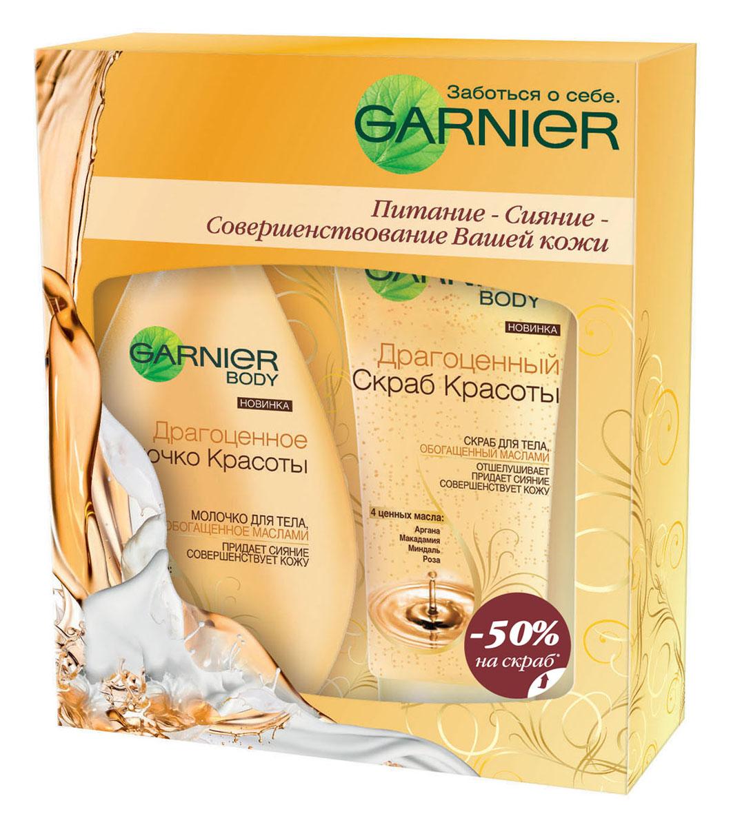 Garnier Подарочный набор: Молочко для тела Драгоценное молочко красоты, обогащающее, 250 мл + Скраб для тела Драгоценный скраб красоты, питающий, 200 млXRU02872Драгоценное молочко красоты, обогащенное 4-мя ценными маслами: арганы, макадамии, миндаля и розы, интенсивно питает и совершенствует кожу тела. Молочко быстро впитывается и подходит для ежедневного использования. Придает коже чувственный аромат. + Драгоценный скраб красоты, содержащий семена плодового дерева Купуасу и комплекс 4 драгоценных масел бережно устраняет мертвые клетки с поверхности кожи, делая ее мягкой и сияющей. Это прекрасное дополнение к Драгоценному Молочку или Маслу.