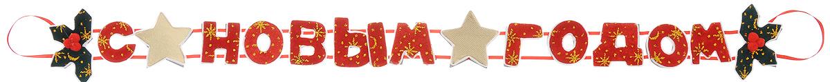 Новогоднее украшение-баннер Lunten Ranta С Новым годом, длина 70 см56091Новогоднее украшение-баннер Lunten Ranta С Новым годом прекрасно подойдет для декора дома или офиса. Украшение выполнено из высококачественного полиэстера и картона. С помощью специальных петелек гирлянду можно повесить в любом понравившемся вам месте. Украшение легко складывается и раскладывается. Новогодние украшения несут в себе волшебство и красоту праздника. Они помогут вам украсить дом к предстоящим праздникам и оживить интерьер по вашему вкусу. Создайте в доме атмосферу тепла, веселья и радости, украшая его всей семьей. Ширина украшения: 6,5 см.