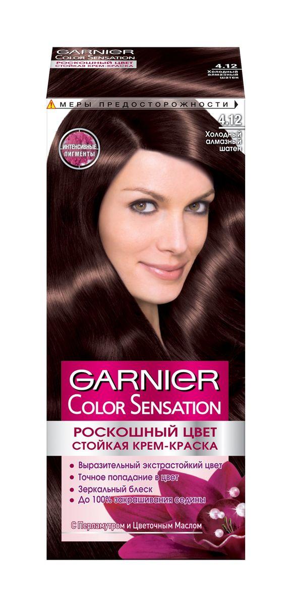 Garnier Стойкая крем-краска для волос Color Sensation, Роскошь цвета, оттенок 4.12, Холодный Алмазный Шатен, 110 мл