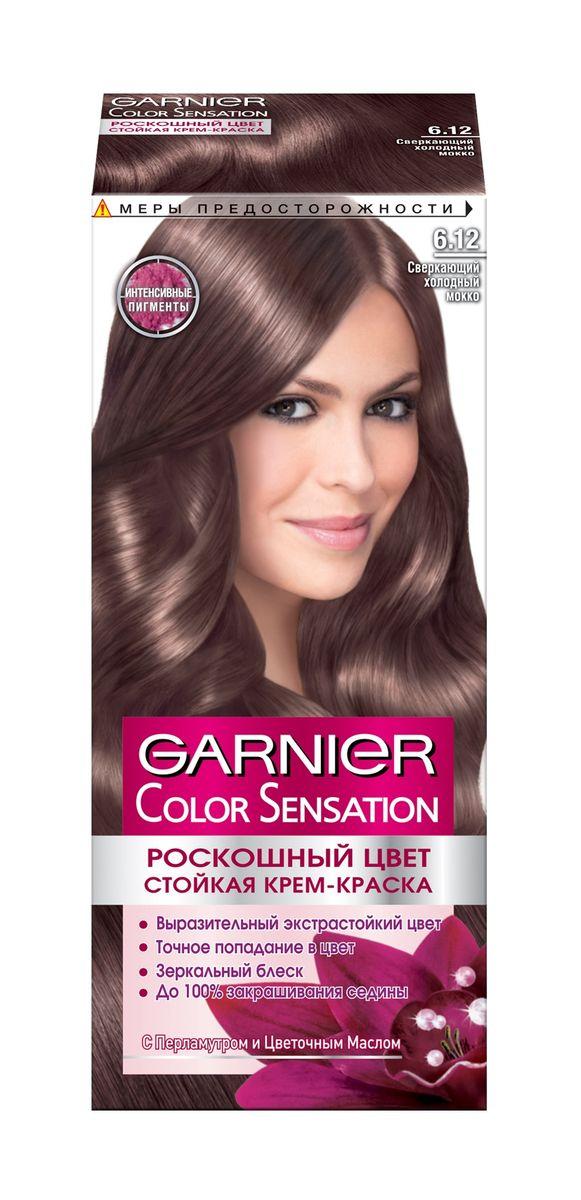 Garnier Стойкая крем-краска для волос Color Sensation, Роскошь цвета, оттенок 6.12, Сверкающый Холодный Мокко, 110 мл
