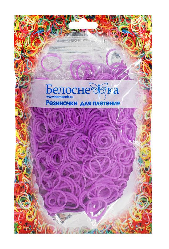 Белоснежка Резиночки для плетения 1000шт цвет сиреневый091-RB Резиночки (1000 шт) сиреневый