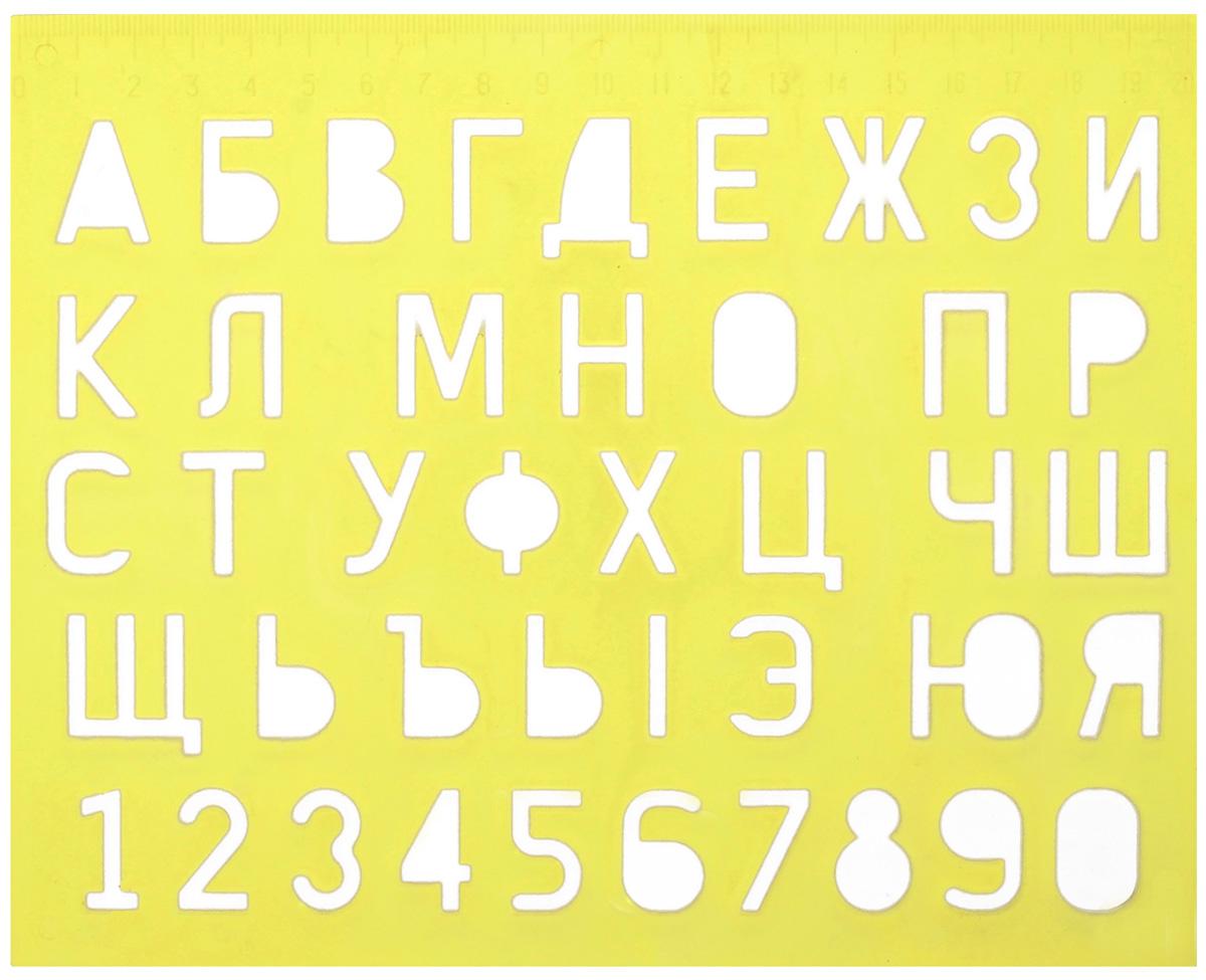 Луч Трафарет Буквы и цифры, цвет: желтый12С 838-08_желтыйТрафарет Буквы и цифры, изготовленный из безопасного пластика, предназначен для удобного и быстрого написания букв, цифр и их комбинаций, а также для создания аппликаций. В трафарете вырезаны фигуры букв русского алфавита и цифр от 0 до 9. На одной стороне трафарета линейка 20 см. Трафарет полезен тем, что позволяет ребенку выучить все буквы алфавита и цифры, одновременно развивая мелкую моторику, а также может применяться для оформительских работ.