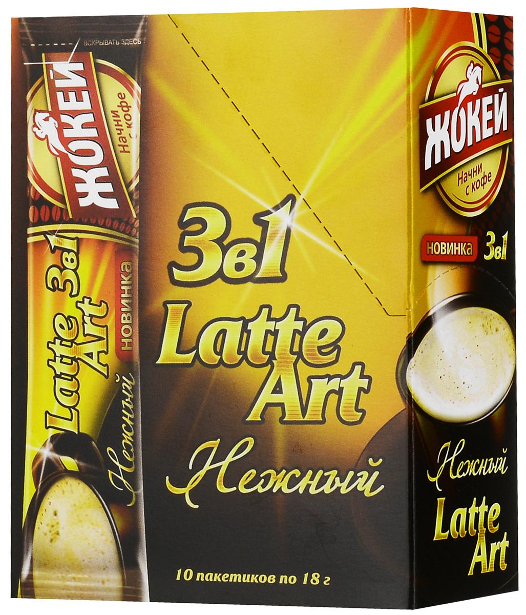 Жокей Latte Art растворимый кофейный напиток со вкусом молока, 10 шт