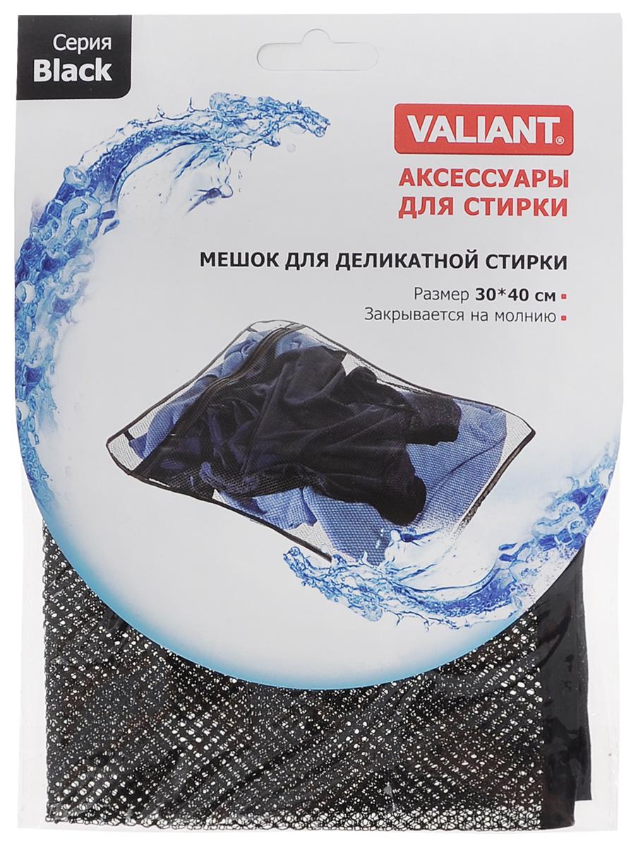 Мешок для стирки Valiant, с застежкой молния, цвет: черный, 30 см х 40 смBP3040Мешок для стирки Valiant, выполненный из высококачественного полиэстера и оснащенный застежкой-молнией, предназначен для деликатной стирки в автоматических стиральных машинах. Особенности мешка для стирки Valiant: предотвращает деформацию, трение, зацепки и спутывание белья; защищает внутренние части стиральной машины; облегчает загрузку и выгрузку белья; удобен для бережной сушки (мешок можно повесить и сушить в нем белье после полоскания). Рекомендации по применению: - Стирать при температуре не выше 60°С. - Заполнять мешок не более 3/4 объема.