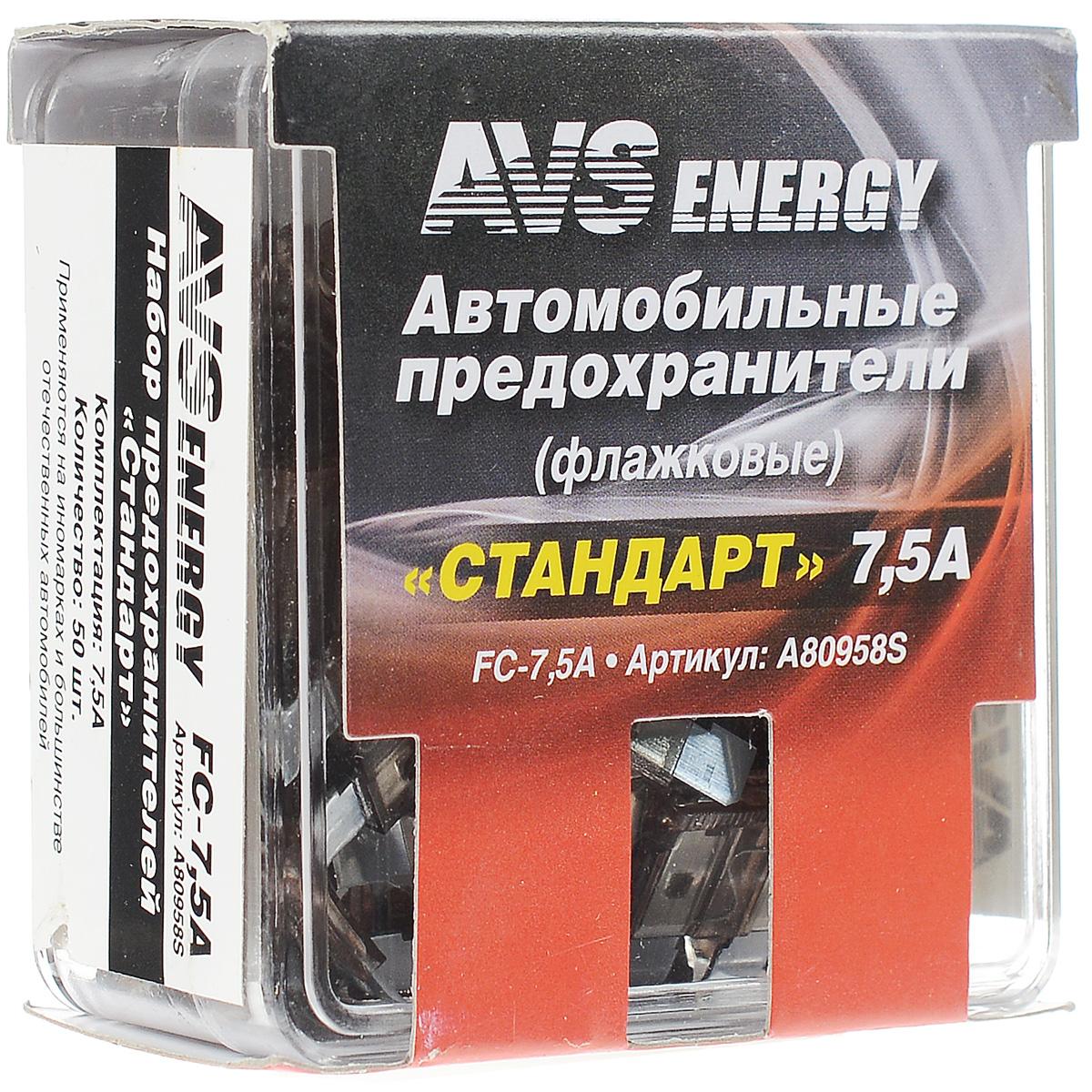Набор автомобильных предохранителей AVS Стандарт, 7,5А, 50 штA80958SАвтомобильные флажковые предохранители AVS помогут защитить электрические цепи автомобиля от короткого замыкания и позволят без проблем заменить сгоревший предохранитель в автомобиле. Корпус предохранителя выполнен из прозрачного пластика, а элемент - из цинкового сплава. Набор автомобильных предохранителей Стандарт применяется на иномарках и большинстве отечественных автомобилей. Номинал: 7,5А. Тип: флажковые.