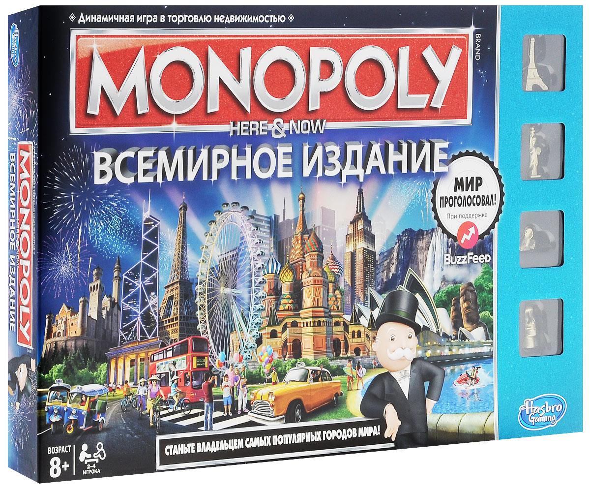 Hasbro Games Настольная игра Монополия Всемирное изданиеB2348121Монополия - одна из самых увлекательных настольных игр, которая обучает торговле недвижимостью. Изобретенная в Америке во времена великой депрессии, эта игра позволит вам распоряжаться большими деньгами и быстро разбогатеть. Цель игры - выиграть, оставшись единственным не обанкротившимся игроком. В ходе игры вы можете перемещаться по игровому полю и посещать самые интересные места земного шара. Также игроки платят за штампы мест, в которых остановились и помещают их в паспорт. С других игроков необходимо брать гостевую плату за остановку в месте, штамп от которого находится у вас. Выигрывает игрок, который первым заполнит паспорт штампами. Фишками в игре служат детально проработанные миниатюрные модельки мировых достопримечательностей: Статуя Свободы, Эйфелева башня, египетский Сфинкс и каменный идол Моаи с острова Пасхи. В комплект игры входит: игровая доска, 4 фишки, 4 паспорта, 42 штампа для паспортов (22 штампа путешественника, 20...