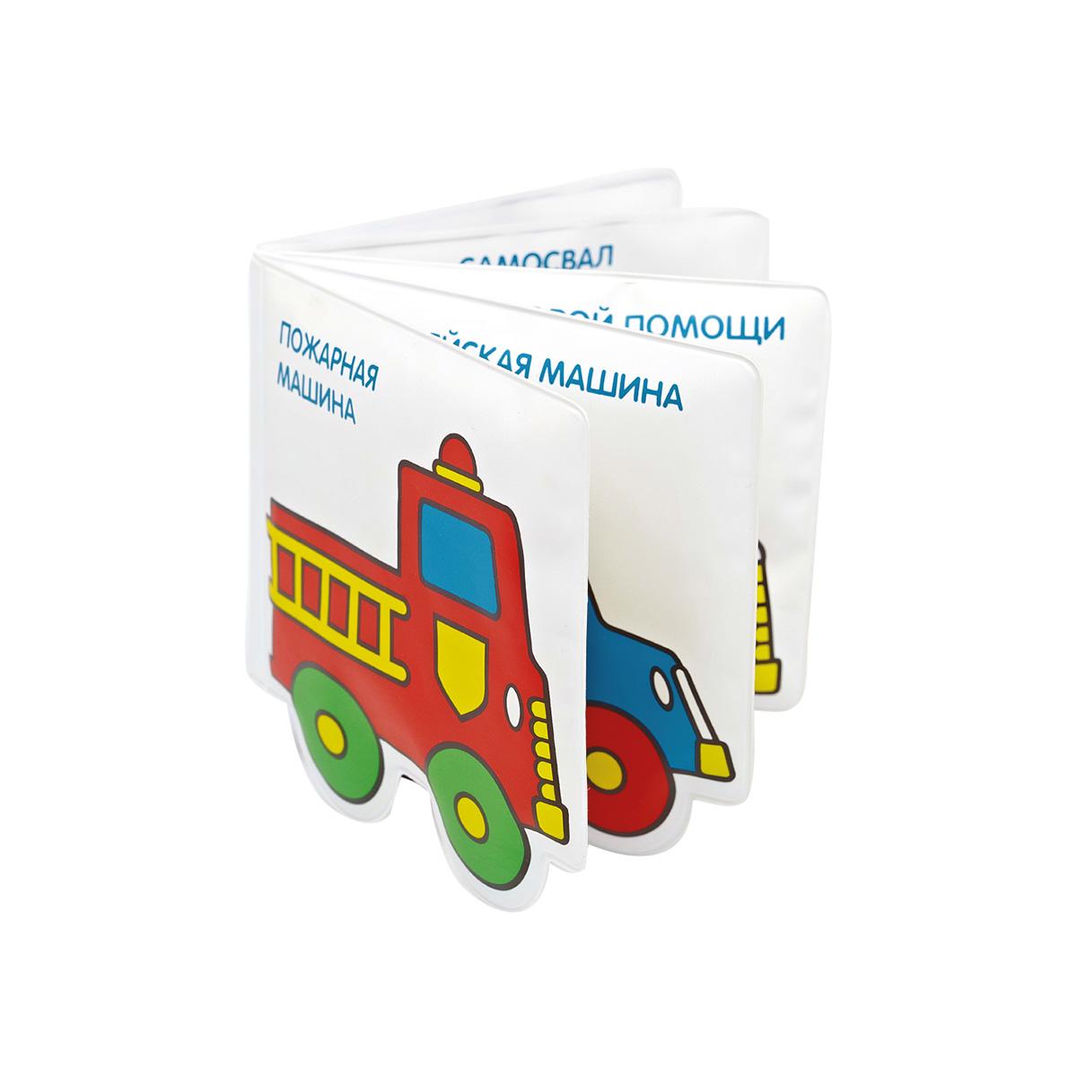 Курносики Игрушка-книжка с пищалкой Машинки27079