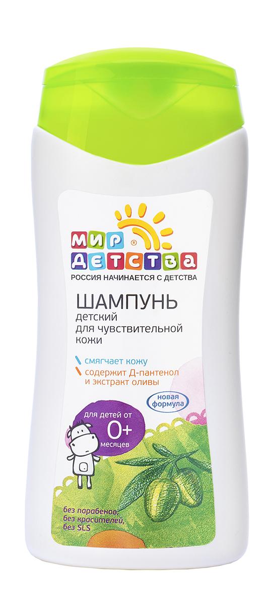 Мир детства Шампунь детский для чувствительной кожи 200 мл
