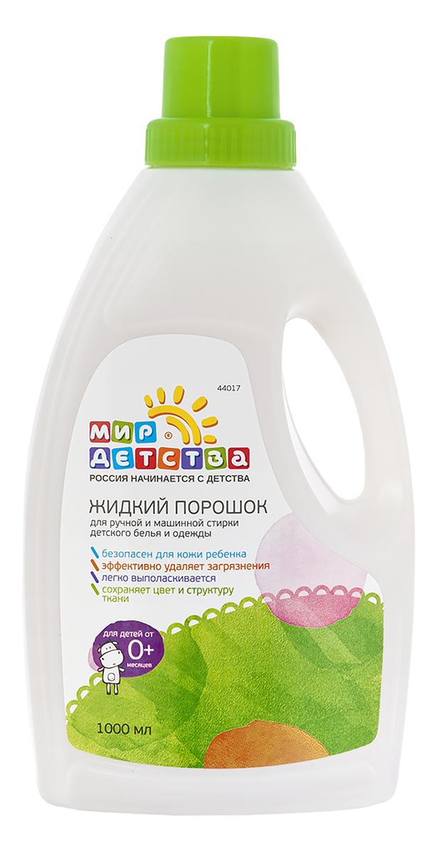 Мир детства Порошок жидкий, 1000 мл44017