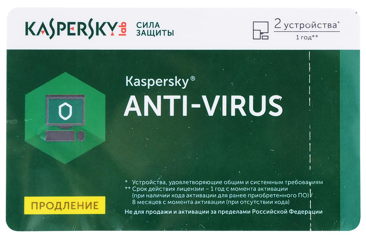 Антивирус Касперского 2016