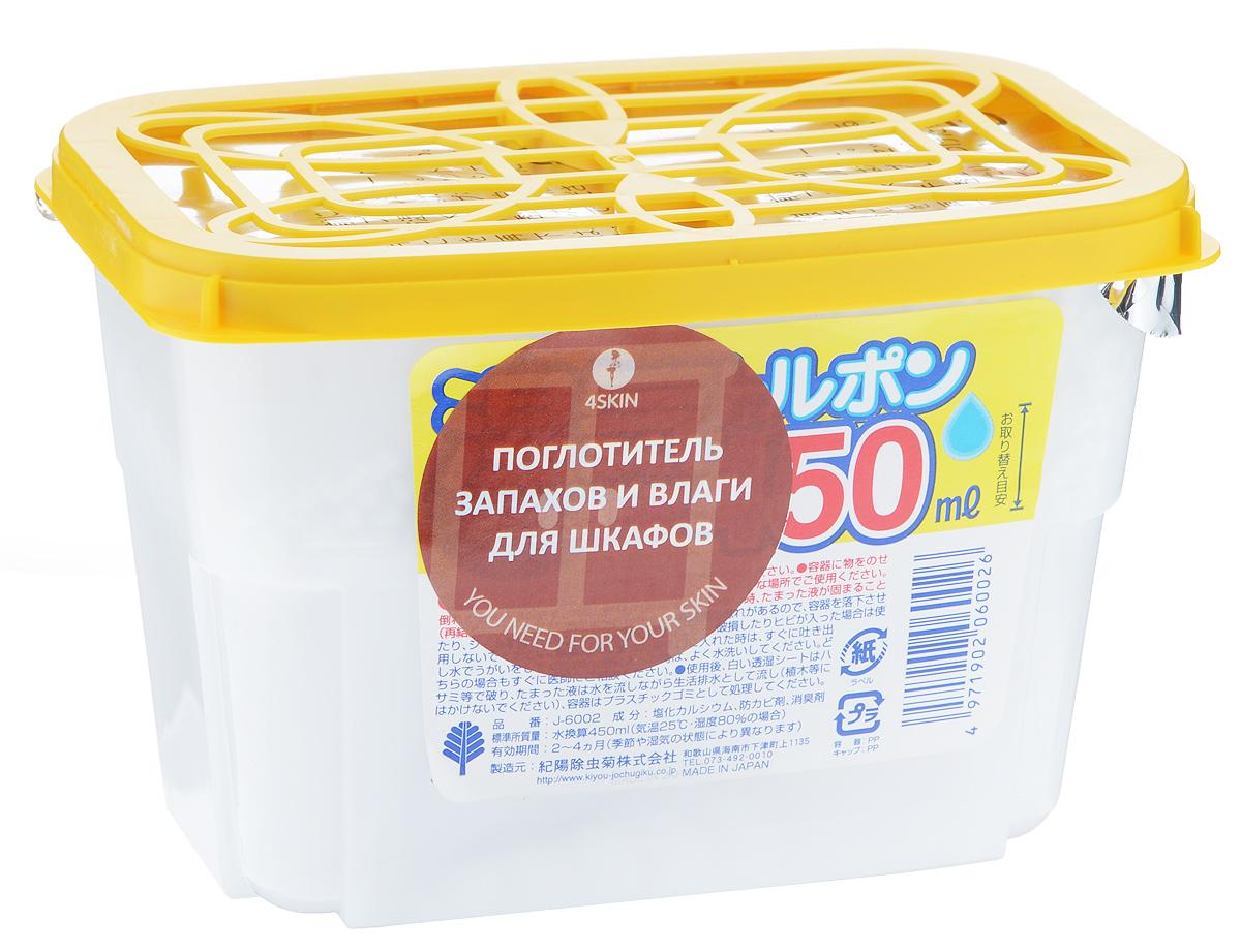 Поглотитель запахов и влаги для шкафов и ящиков Kokubo, против грибка и плесени, 450 мл060026Средство для шкафов и ящиков, отлично впитывающее запахи и избавляющее от сырости, плесени и грибков. Средство имеет дополнительный дезодорирующий эффект. Способ применения: снять пластиковую решетчатую крышку, удалить фольгу, снова закрыть упаковку пластиковой крышкой и поместить абсорбент в шкаф или ящик. Использовать до полного испарения абсорбирующего вещества.