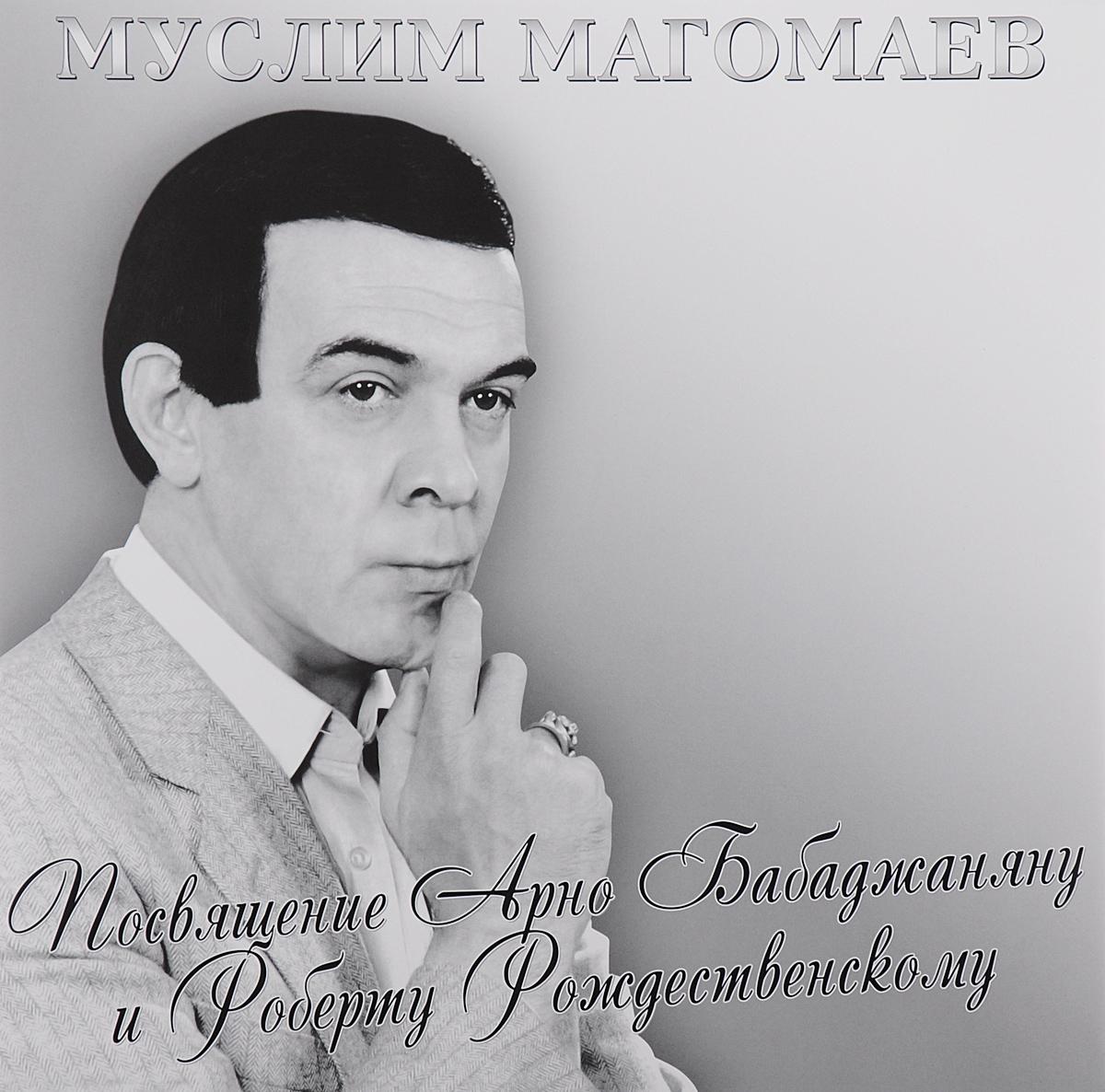Zakazat.ru: Муслим Магомаев. Посвящение Арно Бабаджаняну и Роберту Рождественскому (LP)