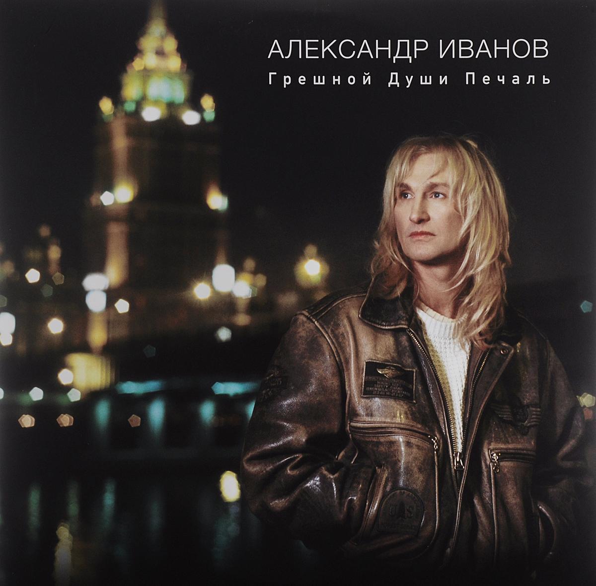 Фото александры ивановской 12 фотография