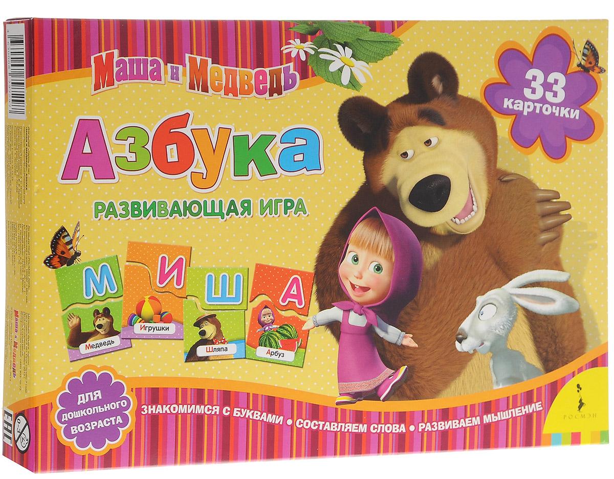 Росмэн Настольная развивающая игра Маша и Медведь Азбука4630008797297Развивающая игра Маша и Медведь. Азбука позволит вашему ребенку весело и с пользой провести время. Ребенок выучит буквы русского алфавита, научится выделять первую букву в слове, составлять слова. Игра способствует развитию воображения, мышления, тренирует координацию движений и совершенствует мелкую моторику рук. В комплект настольной игры входят 33 красочные карточки с картинками, буквами и словами. Игра развивает речь, логическое мышление, учит обобщать и анализировать.