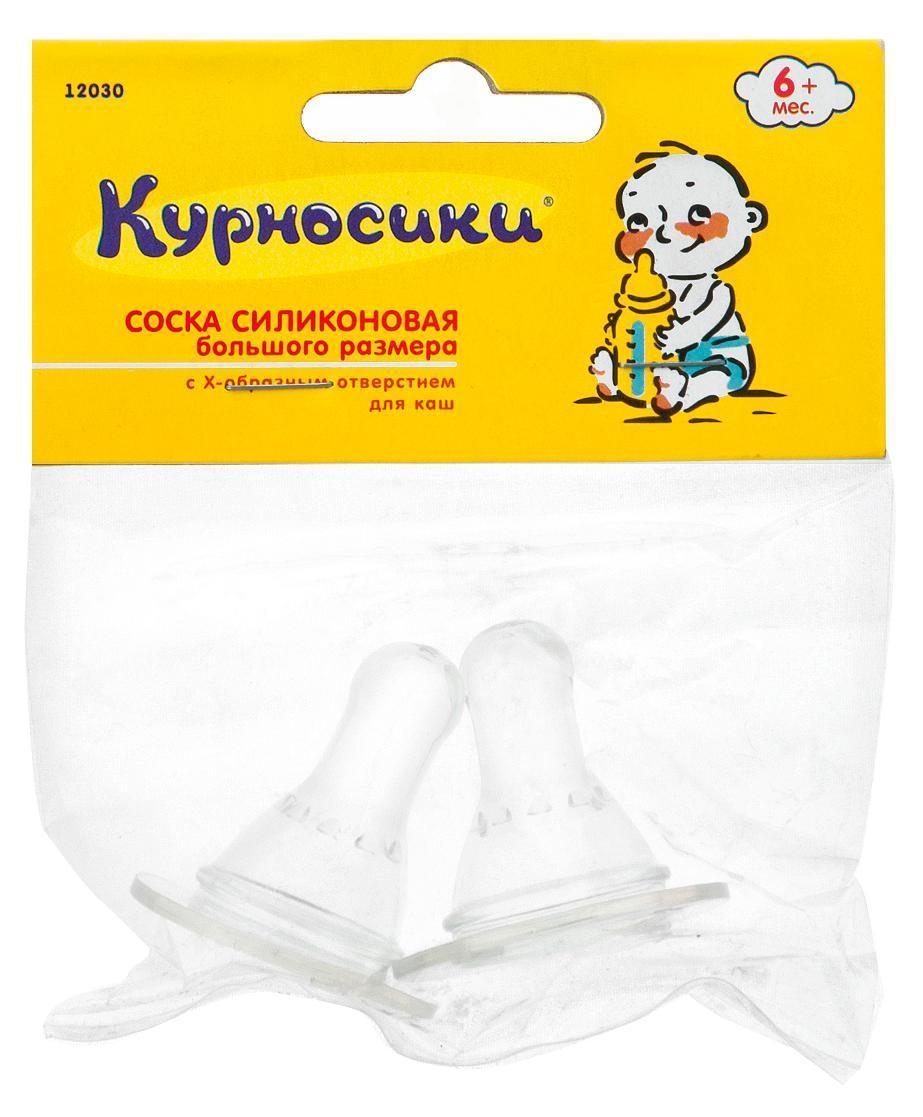 Курносики Соска силиконовая большого размера с Х-образным отверстием, 2 шт12030Подходит для бутылочек со стандартным горлом. Оптимальна для густого питания: каш, соков, кисломолочных продуктов.