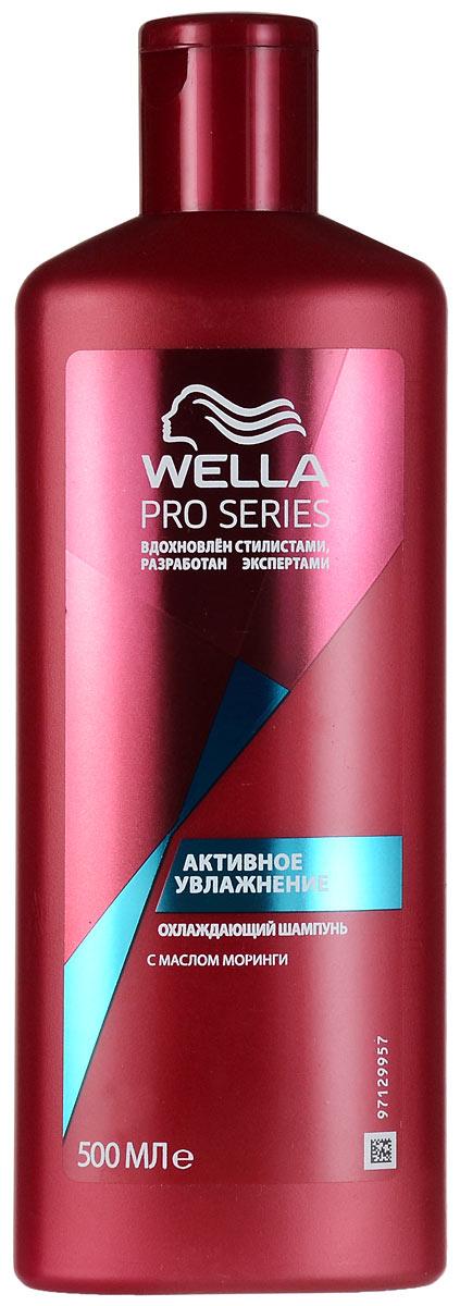 Шампунь Wella PRO SERIES, увлажняющий, 500 млWL-81295897Увлажняющий шампунь Wella Moisture дарит мягкость волосам, делая их шелковистыми и блестящими. Гладкие, мягкие и блестящие волосы как после посещения профессионального салона. Характеристики: Объем: 500 мл. Производитель: Россия. Товар сертифицирован.