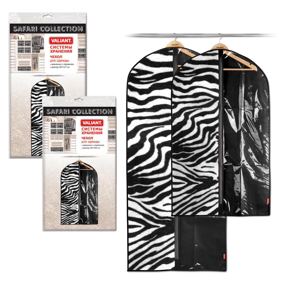 Набор чехлов для одежды Valiant Зебра, с прозрачной вставкой, 2 штZC005/ZC006Набор Valiant Зебра, изготовленный из высококачественного нетканого материала с оригинальной расцветкой, состоит из 2 удобных чехлов для одежды на застежках-молниях. Материал позволяет воздуху свободно проникать внутрь, не пропуская пыль. Такой чехол обеспечит надежное хранение вашей одежды. Он защитит ее от повреждений, пыли, моли, влаги и загрязнений во время хранения и транспортировки. Прозрачная вставка позволит вам видеть одежду, находящуюся в чехле. Комплектация: 2 шт. Размер чехлов: 60 см х 100 см; 60 см х 137 см.