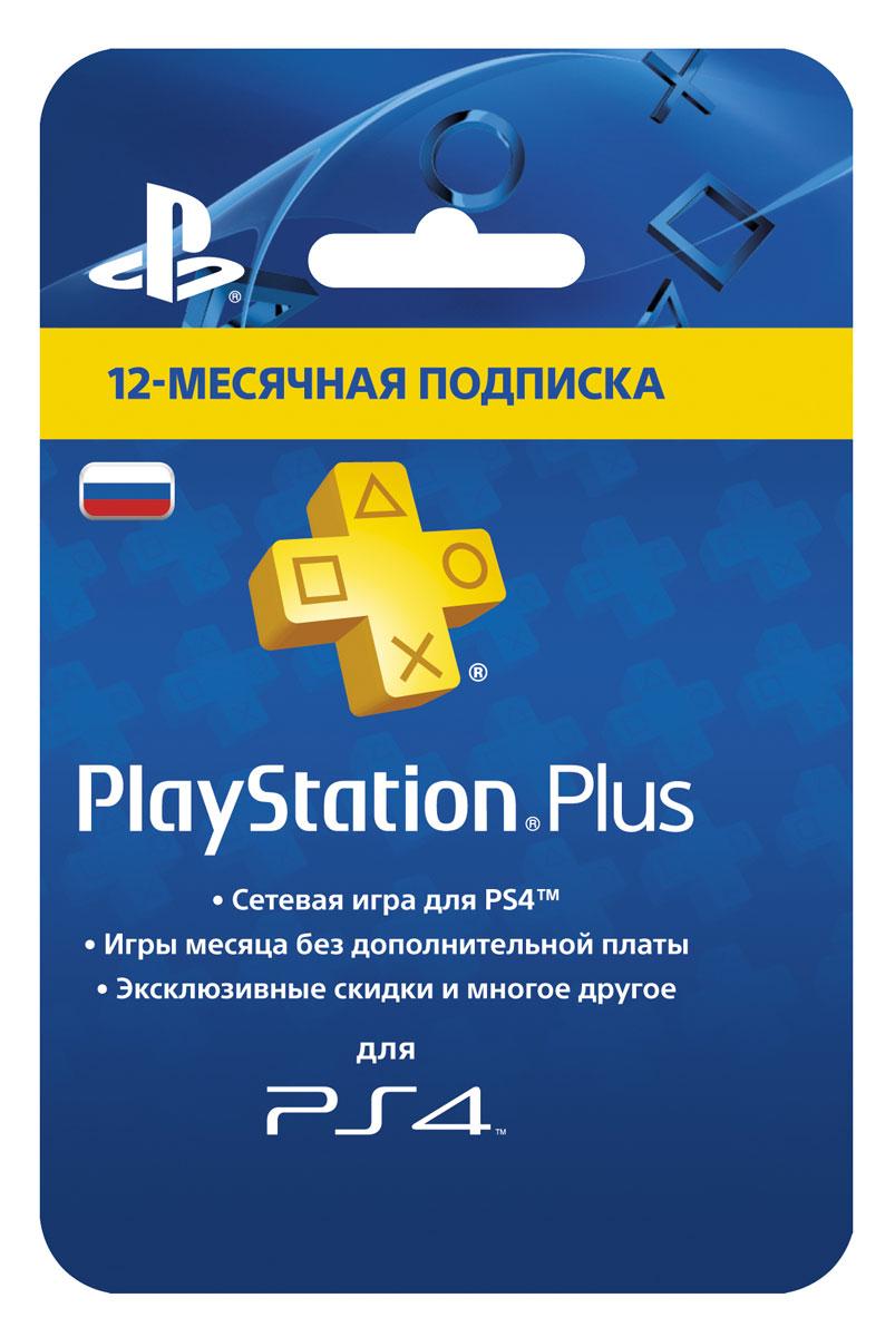 PlayStation Plus 12-месячная подписка: Карта оплаты, Sony Computer Entertainment (SCE)