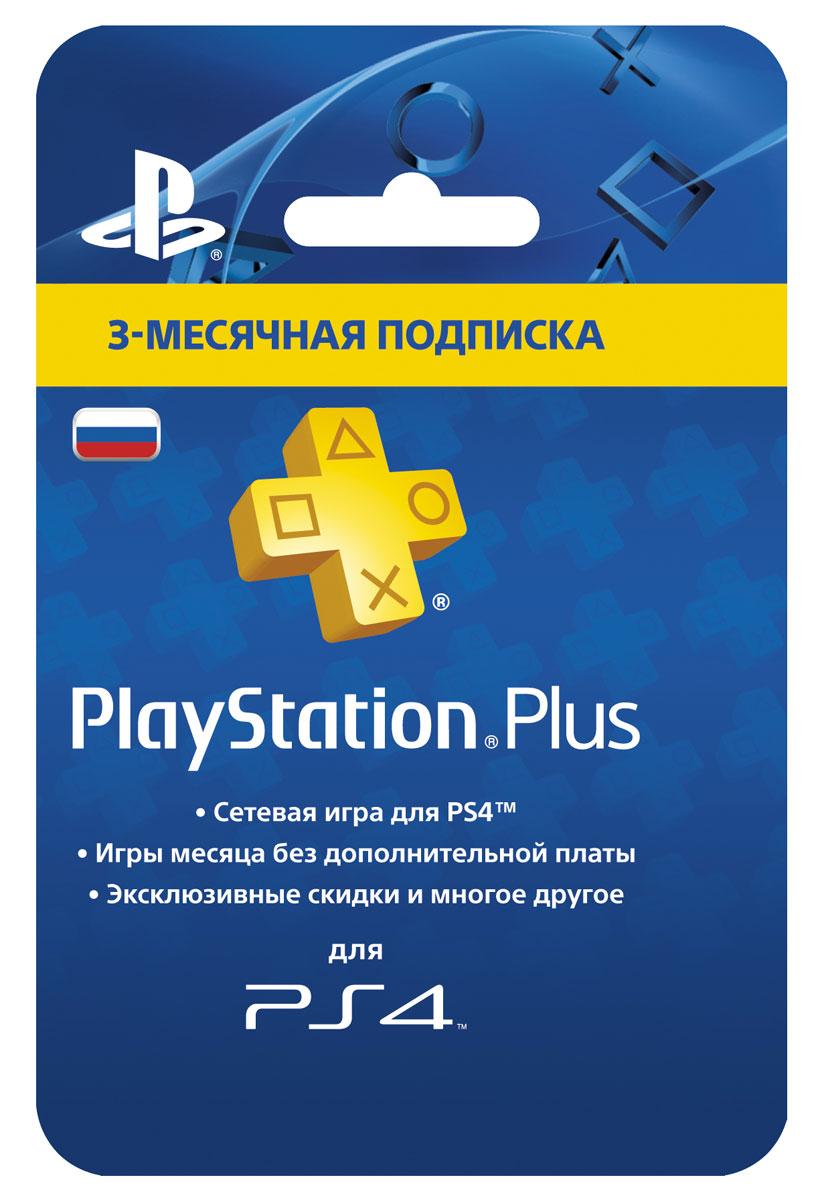 PlayStation Plus 3-месячная подписка: Карта оплаты, Sony Computer Entertainment (SCE)